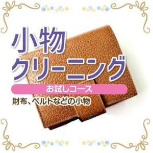 小物 クリーニング 宅配  お試しコース 財布 ベルトなどの小物|yamatoya-cleaning