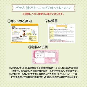 バッグ クリーニング 宅配 お試しコース Sサイズ 横+高さ35cmまで バッグ 鞄 カバン|yamatoya-cleaning|05