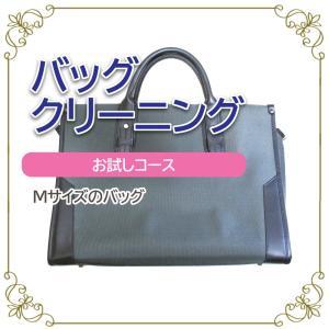 バッグ クリーニング 宅配 お試しコース Mサイズ 横+高さ=60cmまで バッグ 鞄 カバン|yamatoya-cleaning