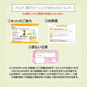 バッグ クリーニング 宅配 お試しコース Mサイズ 横+高さ=60cmまで バッグ 鞄 カバン|yamatoya-cleaning|05