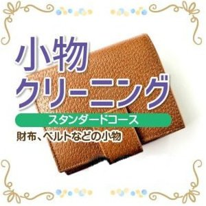 小物 クリーニング 宅配 スタンダードコース 財布 ベルトなどの小物 yamatoya-cleaning