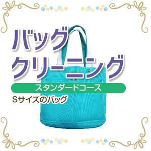 バッグ クリーニング 宅配 スタンダードコース Sサイズ 横+高さ35cmまで バッグ 鞄 カバン|yamatoya-cleaning