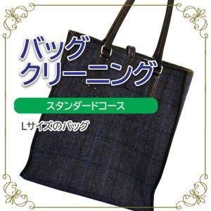 バッグ クリーニング 宅配 スタンダードコース Lサイズ 横+高さ85cmまで バッグ 鞄 カバン|yamatoya-cleaning