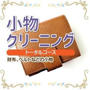 小物 クリーニング 宅配 トータルコース 財布 ベルトなどの小物|yamatoya-cleaning