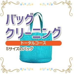 バッグ クリーニング 宅配  トータルコース Sサイズ 横+高さ35cmまで バッグ 鞄 カバン 小さい|yamatoya-cleaning
