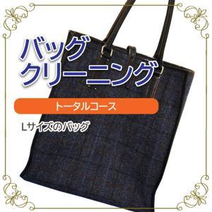 バッグ クリーニング 宅配  トータルコース Lサイズ 横+高さ85cmまで バッグ 鞄 カバン 大きいサイズ ビッグサイズ yamatoya-cleaning