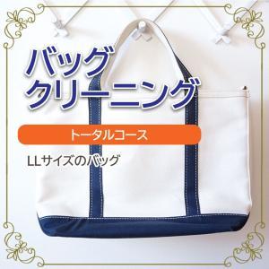 バッグ クリーニング 宅配 トータルコース LLサイズ Lサイズ以上  バッグ 鞄 カバン 大きいサイズ ビッグサイズ|yamatoya-cleaning