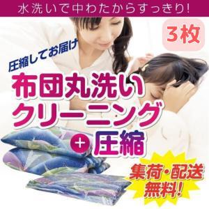 布団クリーニング+圧縮 3枚  臭いカビや汚れ、ダニもすっきり洗い落とします!宅配 宅配クリーニング 送料無料 羽毛布団、毛布OK