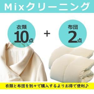 ●商品名 Mixクリーニング 保管付き 布団1枚と衣類10点まで  ●保管(保管無料) 保管可能期間...