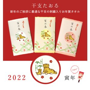 2019 お年賀タオル 日本製【銀座大和屋オリジナル】 お年賀干支タオル 高級 来年の干支 亥(いのしし)刺繍入り のし 名入れ 承ります。銀座大和屋