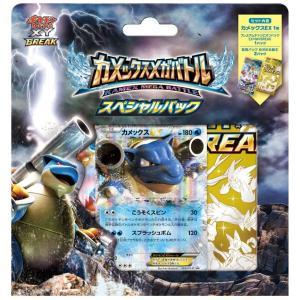ポケモンカードゲームXY BREAK 【カメックスメガバトル スペシャルパック】 (ゆうパケット送料込み)