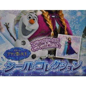 エンスカイ アナと雪の女王 シールコレクション...の詳細画像2