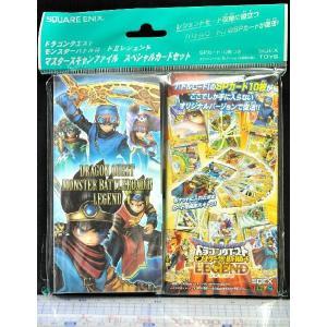 DQ モンスターバトルロードII マスタースキャンファイル スペシャルカードセット  (送料込み)