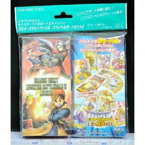 DQ モンスターバトルロードII マスタースキャンファイル スペシャルカードセット2  (送料込み)