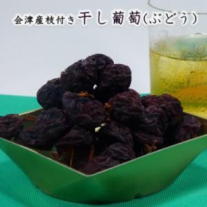 枝付き干し葡萄あづましずく 100g×1パック福島県会津産 |yamautifruit