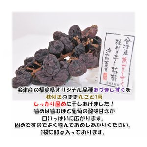 枝付き干し葡萄あづましずく 100g×1パック福島県会津産 |yamautifruit|02
