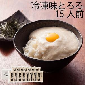 丹波篠山産の山の芋をすりおろし、鰹と昆布の出汁で味付けした冷凍とろろです。 丁寧にすり下ろした丹波篠...