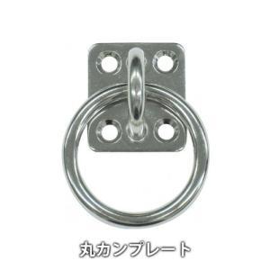 タカショー  シェードセイル用取付金具  「丸カンプレート」|yamayuu