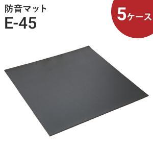 防音マット「サンダムE-45(E45)」(910×910mm) 5ケース(計20枚/5坪分) yamayuu