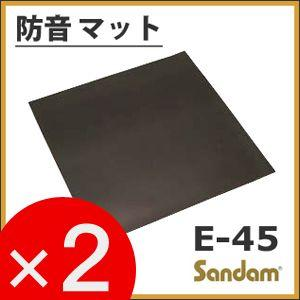 防音マット「サンダムE-45(E45)」(910×910mm) 2ケース(計8枚/2坪分) yamayuu
