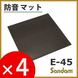 防音マット「サンダムE-45(E45)」(910×910mm) 4ケース(計16枚/4坪分) yamayuu