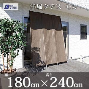 タカショー クールシェード 『洋風タテス モカ』 ≪幅180×高さ240cm≫ |yamayuu
