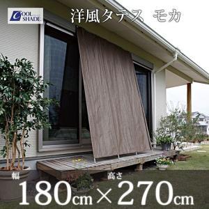 タカショー クールシェード 『洋風タテス モカ』 ≪幅180×高さ270cm≫ |yamayuu