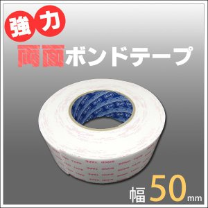 強力両面ボンドテープ<50mm幅×10M>|yamayuu
