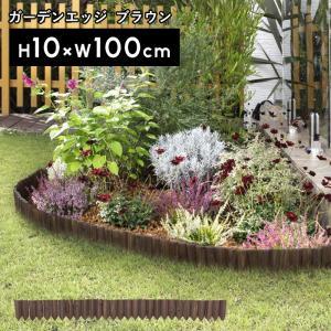 タカショー 花壇フェンス 「ガーデンエッジ焼磨(小)」 10×100cm|yamayuu
