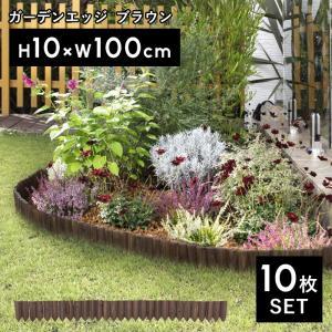 タカショー 花壇フェンス 「ガーデンエッジ焼磨(小)10枚セット」 10×100cm yamayuu