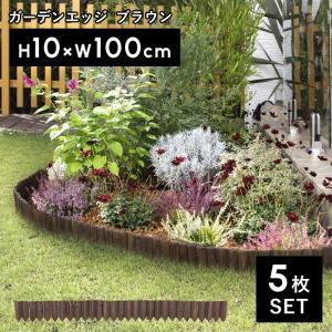 タカショー 花壇フェンス 「ガーデンエッジ焼磨(小)5枚セット」 10×100cm|yamayuu