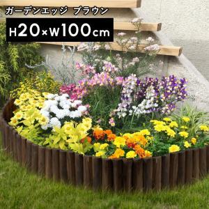 タカショー 花壇フェンス 「ガーデンエッジ焼磨(大)」 20×100cm|yamayuu