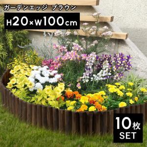 タカショー 花壇フェンス 「ガーデンエッジ焼磨(大)10枚セット」 20×100cm|yamayuu