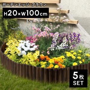 タカショー 花壇フェンス 「ガーデンエッジ焼磨(大)5枚セット」 20×100cm|yamayuu