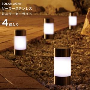 タカショー ソーラーライト 「ソーラーステンレスミニマーカーライト4個セット」 LED色:ホワイト