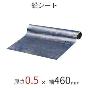 防音シート ソフトカーム鉛シート/0.5mm [鉛0.5mm×幅460mm×長さ10m] 粘着なし 【強力防音&放射線防護に】|yamayuu