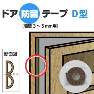 ドア隙間防音テープ D型 [隙間 3〜5mm用] 厚さ6mm×幅9mm×長さ2M|yamayuu
