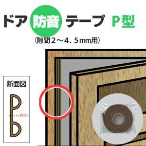 ドア隙間防音テープ P型 [隙間 2〜4.5mm用] 厚さ5.5mm×幅9mm×長さ2M|yamayuu