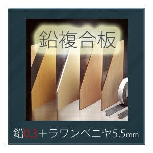 「オンシャット鉛複合板/0.3mm」 [鉛0.3mm+ラワンベニヤ5.5mm] 910mm×1820mm 【強力防音&放射線防護に】|yamayuu