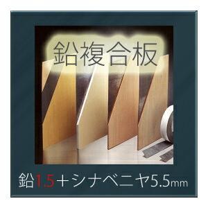「オンシャット鉛複合板/1.5mm」 [鉛1.5mm+シナベニア5.5mm] 910mm×1820mm 【強力防音&放射線防護に】 yamayuu