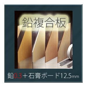「オンシャット鉛複合板/0.3mm」 [鉛0.3mm+石膏ボード12.5mm] 910mm×1820mm 【強力防音&放射線防護に】 yamayuu