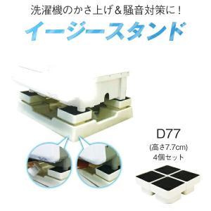 イージースタンド D77 テクノテック製 かさ上げ&防音対策に!|yamayuu