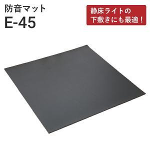 防音マット サンダムE-45(E45) 910×910mm 4枚入 DIY 騒音対策|yamayuu
