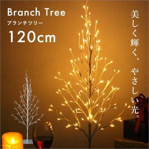 「ブランチツリー 120cm」Sサイズ LED:120球 ウォームホワイト 8パターン点灯 30V LEDイルミネーション クリスマス ツリー クリスマスツリー 屋外 屋内 防滴仕様|yamayuu