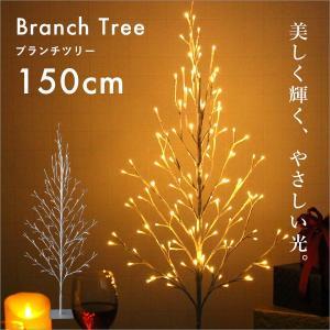 「ブランチツリー 150cm」Mサイズ LED:150球 ウォームホワイト 8パターン点灯 30V LEDイルミネーション クリスマス ツリー クリスマスツリー 屋外 屋内 防滴仕様|yamayuu