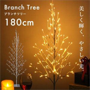 「ブランチツリー 180cm」Lサイズ LED:176球 ウォームホワイト 8パターン点灯 30V LEDイルミネーション クリスマス ツリー クリスマスツリー 屋外 屋内 防滴仕様|yamayuu