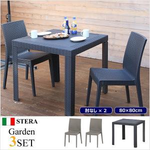 【イタリア製】ガーデンテーブルセット STERA「ステラガーデン3点セット 80×80cm」 <肘なしチェア×2、テーブル×1> ≪ブラック グレー≫ ラタン調|yamayuu