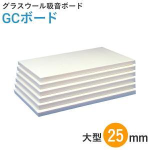 GCボード【25mm・大型】(910×1820mm 10枚入)厚手ガラスクロス貼り|yamayuu
