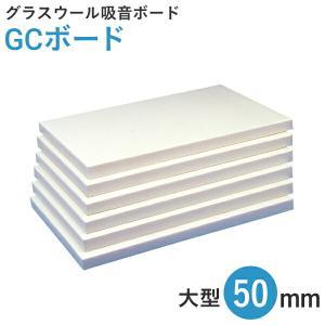 GCボード【50mm・大型】(910×1820mm 5枚入)厚手ガラスクロス貼り|yamayuu