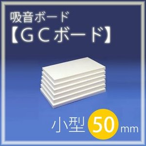 【50mm・小型】「GCボード」(605×910mm 10枚入)厚手ガラスクロス貼り|yamayuu